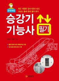 승강기기능사 필기(2021)