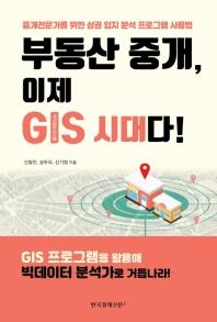 부동산 중개, 이제 GIS 시대다!