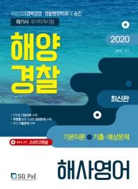 해사영어 기본이론+기출 예상문제(해양경찰)(2020)