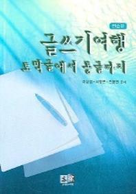 글쓰기여행 토막글에서 통글까지(연습편)