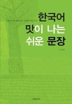 한국어 맛이 나는 쉬운 문장
