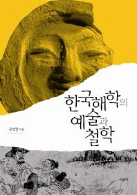한국해학의 예술과 철학