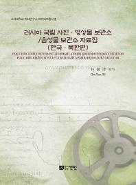 러시아 국립 사진 영상물 보관소/음성물 보관소 자료집: 한국 북한편