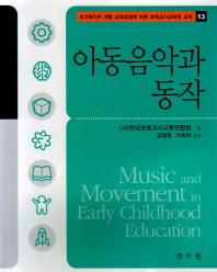 아동음악과 동작교육
