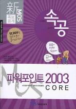 MOS 족보공개 속공 파워포인트 2003 CORE