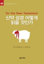 신약 성경 어떻게 읽을 것인가