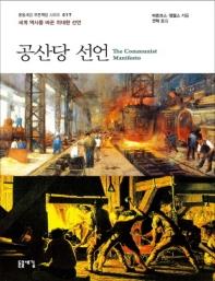 공산당 선언(큰글자책)