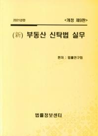 신 부동산 신탁법 실무(2021)