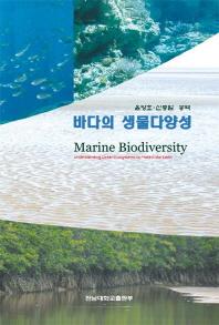 바다의 생물다양성
