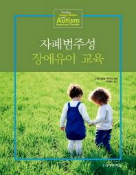 자폐범주성 장애유아 교육