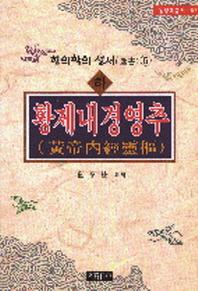 황제내경영추 (하)