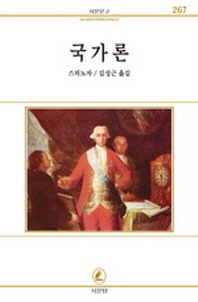 국가론(서문문고 267)