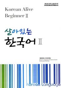 살아있는 한국어. 2