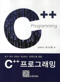 C++ 프로그래밍