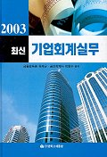 기업회계실무(최신 2003)