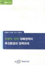 이명박 정부 대북정책의 추진환경과 정책과제