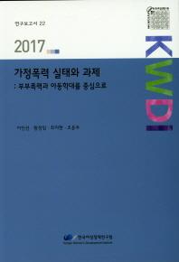 가정폭력 실태와 과제: 부부폭력과 아동학대를 중심으로(2017)