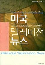 미국 텔레비전 뉴스