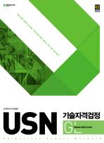 USN GL 기술자격검정