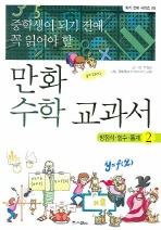 중학생이 되기 전에 꼭 읽어야 할 만화 수학 교과서. 2: 방정식 함수 통계