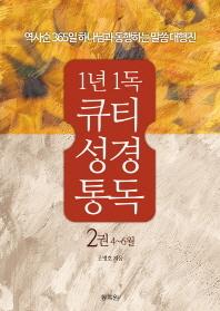 1년 1독 큐티 성경통독. 2(4-6월)