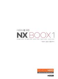 디자이너를 위한 NX BOOX. 1