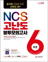 NCS 고난도 봉투모의고사 6회분(2020)