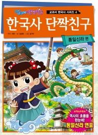 엄마는 단짝친구 한국사 단짝친구. 4: 통일신라 편