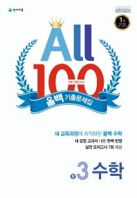 올백(All 100) 기출문제집 수학 중 3-2 중간고사(2021)