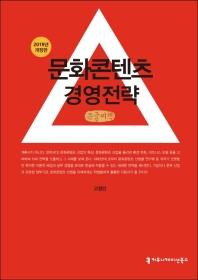 문화콘텐츠 경영전략(2019)(큰글씨책)