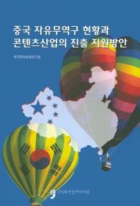 중국 자유무역구 현황과 콘텐츠산업의 진출 지원방안