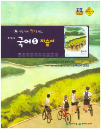 중학 국어5(3-1) 자습서(김종철)