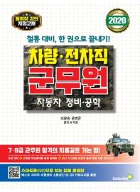 군무원 자동차 정비 공학: 차량, 전차직(2020)