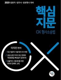 형사소송법 핵심지문 OX(2021)