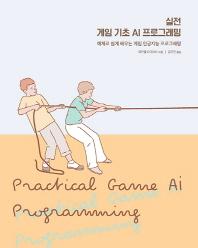 실전 게임 기초 AI 프로그래밍