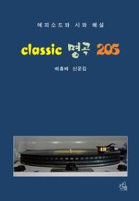 Classic 명곡 205