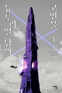 튜토리얼 탑의 고인물. 1