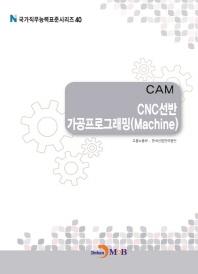 CAM CNC선반 가공프로그래밍(Machine)