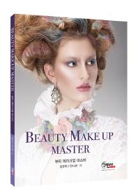 뷰티메이크업 마스터(Beauty Make up Master)