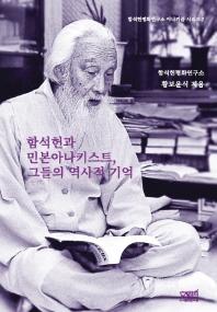 함석헌과 민본아나키스트, 그들의 역사적 기억