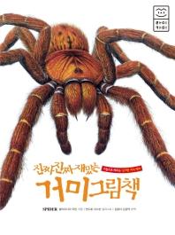 진짜 진짜 재밌는 거미 그림책