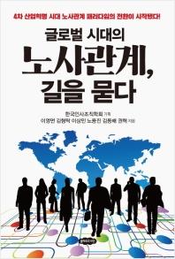 글로벌 시대의 노사관계, 길을 묻다