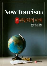 신 관광학의 이해