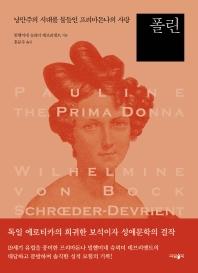 폴린: 낭만주의 시대를 물들인 프리마돈나의 사랑