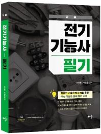 나눔 전기기능사 필기(2021)