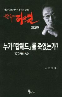 한국의 죄와 벌. 2