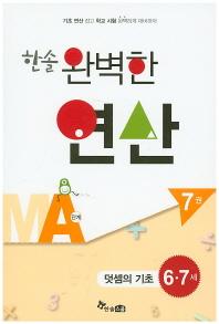 한솔 완벽한 연산 MA단계. 7(6 7세): 덧셈의 기초