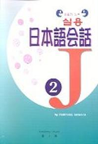 실용 일본어회화 2(배우기 쉬운)
