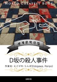 D언덕의 살인사건(D坂の殺人事件) - 고품격 한글+일본판 (에도가와 란포)