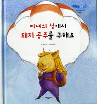 마녀의 성에서 돼지 공주를 구해요_부릉부릉 쌩쌩 20